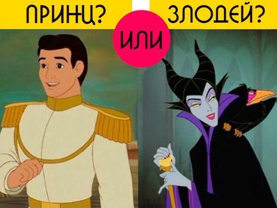 Тест: Кто вы из диснеевских персонажей?