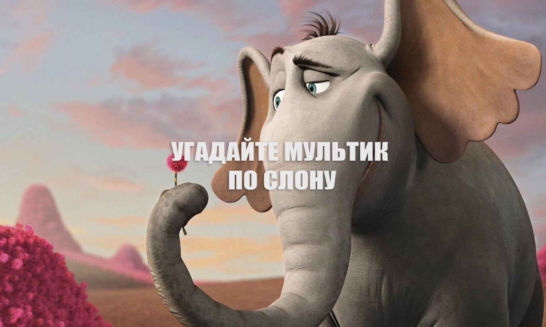Тест: Угадайте мультик по слону