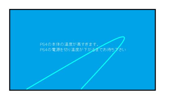 PS4 高温画面
