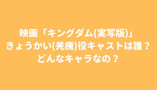 映画「キングダム(実写版)」きょうかい(羌瘣)役キャストは誰?どんなキャラなの?