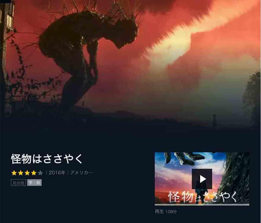怪物はささやくの検索結果の画像