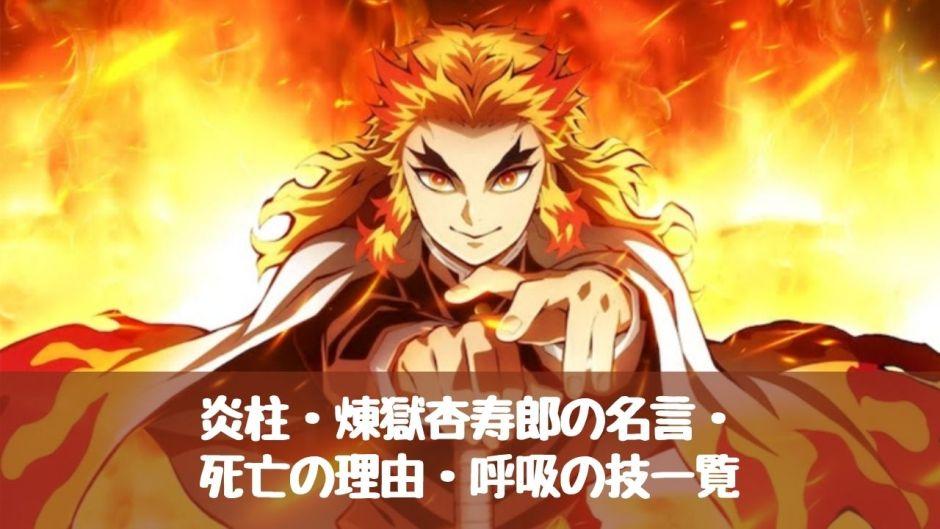 炎柱・煉獄杏寿郎(れんごくきょうじゅろう)の名言セリフ「心を燃やせ」・死亡の理由・呼吸の技