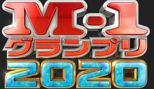 M-1グランプリ2020審査員は3年連続同じ!歴代2019・2018の得点の付け方を考察