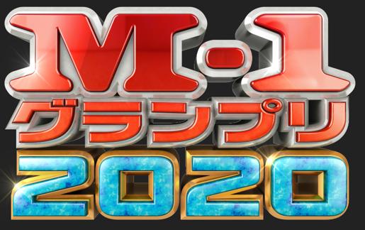M-1グランプリ2020