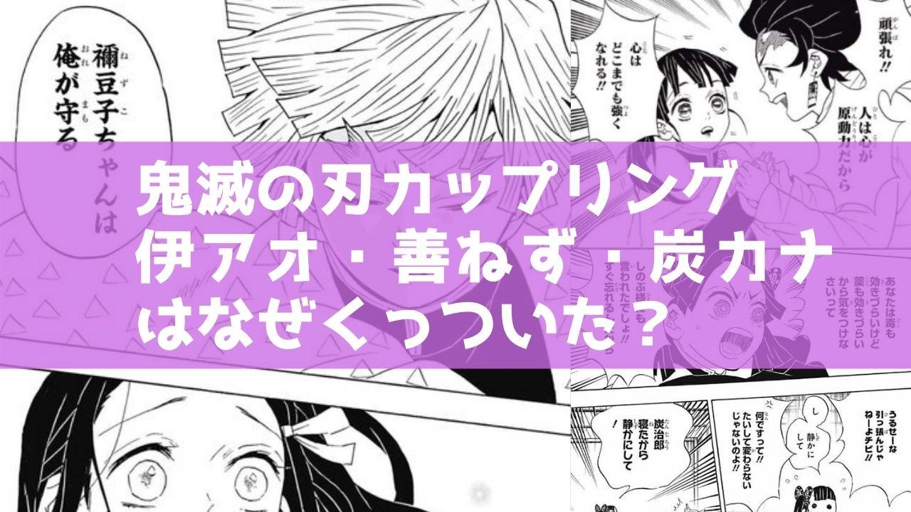 炭カナ公式 【鬼滅の刃】公式ファンブック第二弾 鬼殺隊見聞録