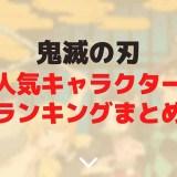 鬼滅の刃人気キャラクターランキングまとめ【イケメン・美人・嫌い・強さ】
