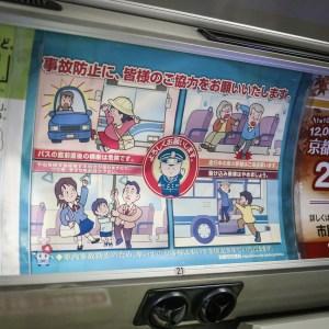 japán busz plakát cuki