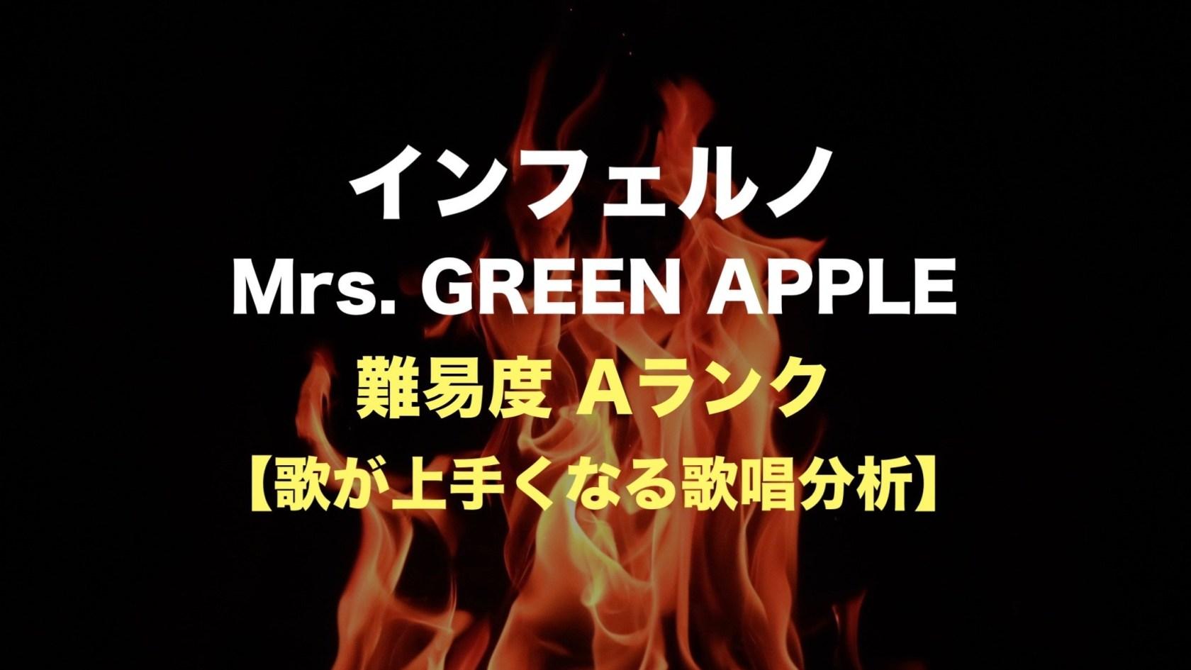【歌い方】インフェルノ / Mrs. GREEN APPLE(難易度A)【歌が上手くなる歌唱分析シリーズ】