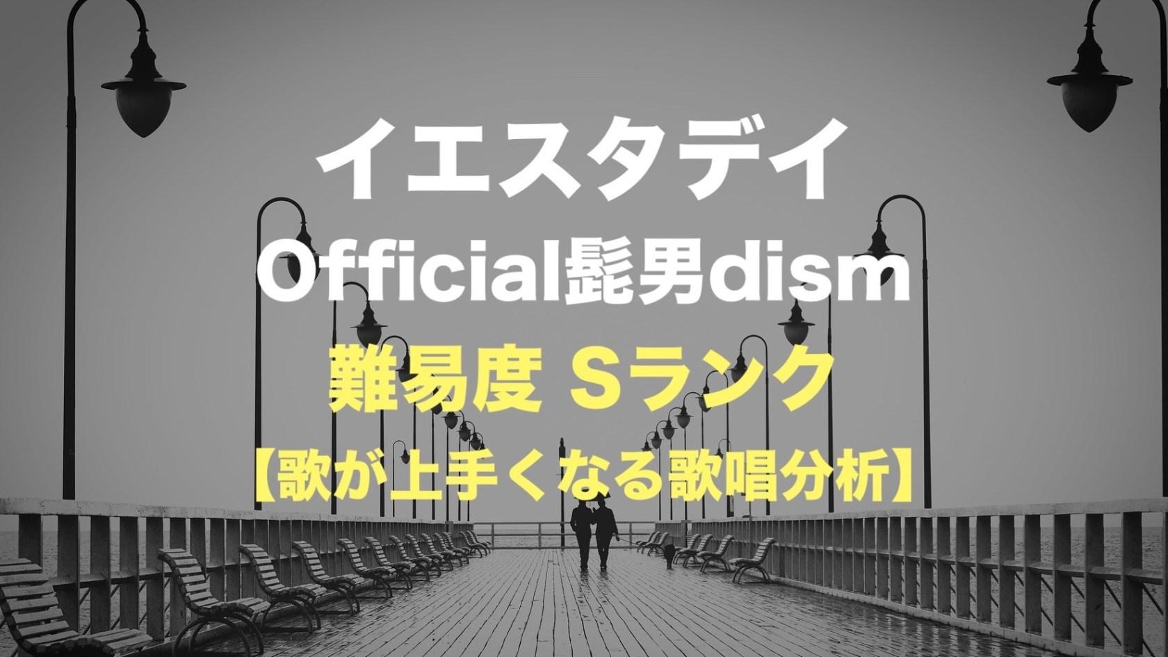 【歌い方】イエスタデイ / Official髭男dism(難易度S)【ハロー・ワールド主題歌】【歌が上手くなる歌唱分析シリーズ】