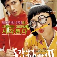 My Tutor Friend 2 (Donggabnaegi Gwawoehagi Reseun II / 동갑내기 과외하기 레슨 II)