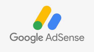 ブログやサイトの広告収益化に必須のツールGoogleアドセンスの基本