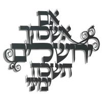 Jerislam hebrew.jpg