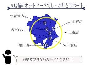 関東補聴器 宇都宮 サポート