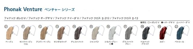 補聴器 カラー ベンチャー
