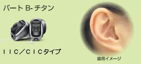 補聴器 バートBチタン 小型