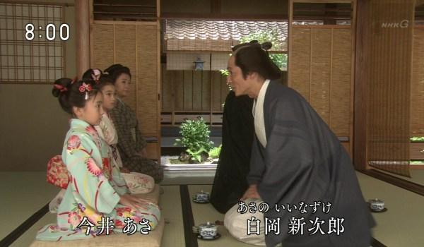2015-10-01 08:00 連続テレビ小説 あさが来た(4)「小さな許嫁(いいなずけ)」 0068
