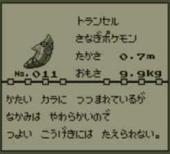 pokemongreen3-007