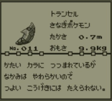 pokemongreen3-007