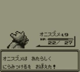 pokemon-green4-012