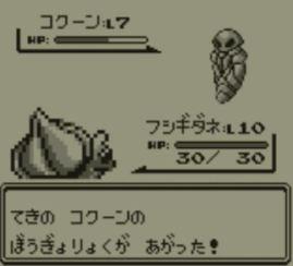 pokemon-green5-014