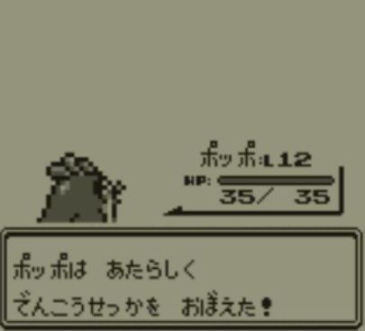 pokemon-green5-030
