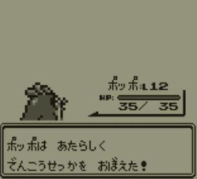 pokemon-green5-030