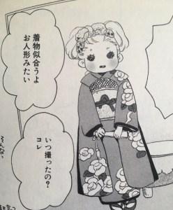 hachikuro3-017