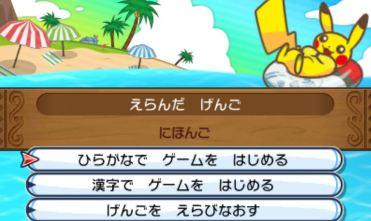 pokemon-sm1-001