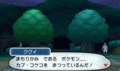 pokemon-sm2-012