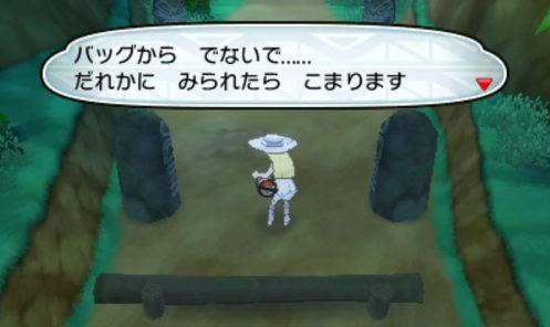 pokemon-sm2-013