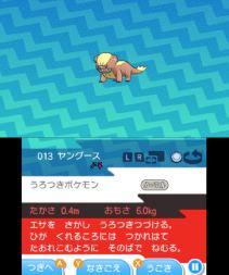 pokemon-sm2-063