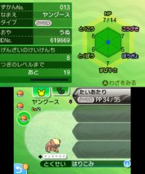 pokemon-sm2-064