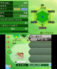 pokemon-sm2-072