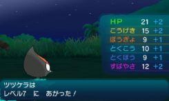 pokemon-sm2-112