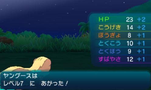 pokemon-sm2-120