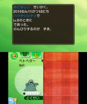pokemon-sm3-040
