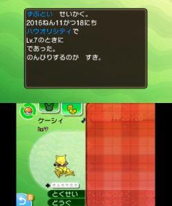 pokemon-sm3-044