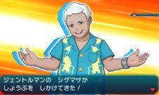 pokemon-sm3-075