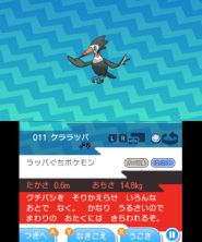pokemon-sm3-108