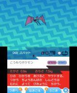 pokemon-sm3-133