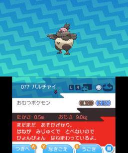 pokemon-sm3-140