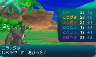 pokemon-sm3-168