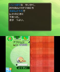 pokemon-sm4-029