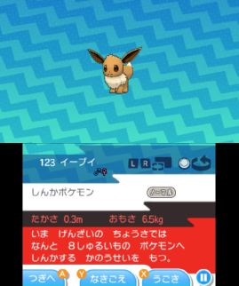 pokemon-sm4-032