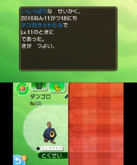 pokemon-sm4-043