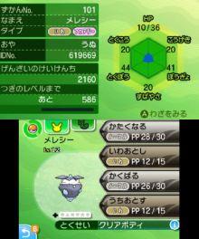 pokemon-sm4-056