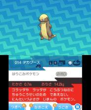 pokemon-sm4-061