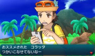 pokemon-sm4-073