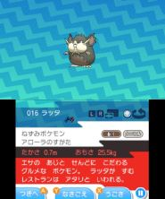 pokemon-sm4-125