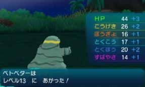 pokemon-sm4-127